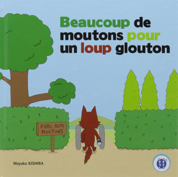 beaucoup-de-moutons-pour-un-loup-glouton-mayuko-kishira